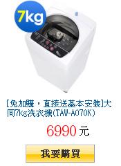 [免加購,直接送基本安裝]大同7kg洗衣機(TAW-A070K)