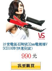 沙宣電氣石陶瓷32mm電捲棒VSCD108W(快速到貨)