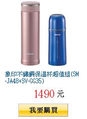 象印不鏽鋼保溫杯超值組(SM-JA48+SV-GG35)