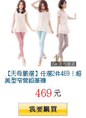 【天母嚴選】任選2件469!超美型窄管鉛筆褲