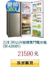 三洋 380公升變頻雙門電冰箱(SR-A380BV)