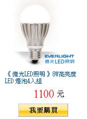 《 億光LED照明 》8W高亮度LED 燈泡4入組