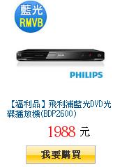 【福利品】飛利浦藍光DVD光碟播放機(BDP2600)