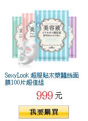 SexyLook 超服貼木漿蠶絲面膜100片超值組