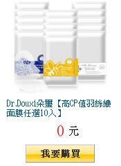 Dr.Douxi朵璽【高CP值羽絲縷面膜任選10入】