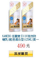 KANEBO 佳麗寶 EX UV高效防曬乳(輕透潤白型)(25ML)買一送一