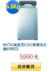 MAYTAG美泰克6.5KG單槽洗衣機MVWN65Y