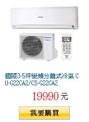 國際3-5坪變頻分離式冷氣 CU-G22CA2/CS-G22CA2
