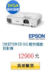 [快]EPSON EB-S02 輕快提案投影機