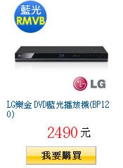 LG樂金 DVD藍光播放機(BP120)