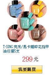T-SING 亮采/馬卡龍碎花指甲油任選5支