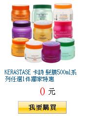 KERASTASE 卡詩 髮膜500ml系列任選1件獨家特惠