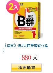 《信東》倍比B群雙層錠(2盒)
