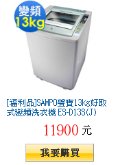 [福利品]SAMPO聲寶13kg好取式變頻洗衣機 ES-D13S(J)