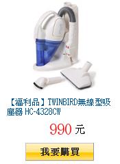 【福利品】TWINBIRD無線型吸塵器 HC-4328CW