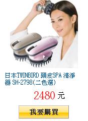 日本TWINBIRD 頭皮SPA 清淨器 SH-2798(二色選)