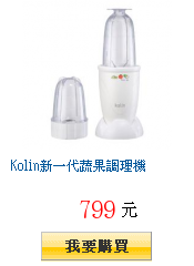 Kolin新一代蔬果調理機