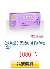 【元氣堂】天然珍珠粉(30包/盒)