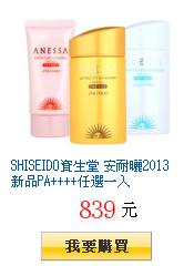 SHISEIDO資生堂 安耐曬2013新品PA++++任選一入