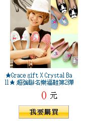 ★Grace gift X Crystal Ball★ 超強聯名樂福鞋第2彈