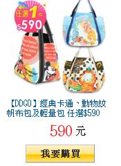 【DDGO】經典卡通、動物紋 帆布包及輕量包 任選$590