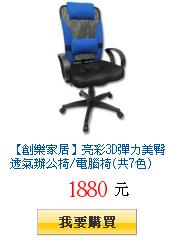 【創樂家居】亮彩3D彈力美臀透氣辦公椅/電腦椅(共7色)