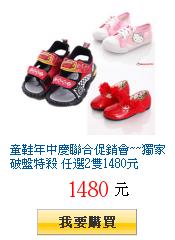 童鞋年中慶聯合促銷會~~獨家破盤特殺 任選2雙1480元