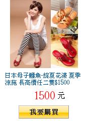 日本母子鱷魚-綻夏花漾 夏季涼拖 長高價任二雙$1500