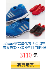 adidas-貝克漢代言!2013年春夏新款‧CC REVOLUTION         慢跑鞋