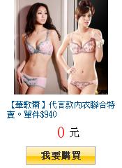 【華歌爾】代言款內衣聯合特賣。單件$940