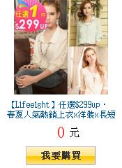 【Lifeeight】任選$299up‧春夏人氣熱銷上衣x洋裝x長短褲