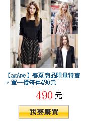 【agApe】春夏商品限量特賣,單一價每件490元