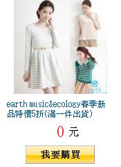 earth music&ecology春季新品特價5折(滿一件出貨)