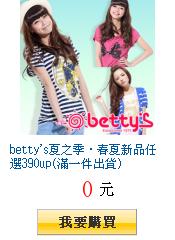 betty\'s夏之季‧春夏新品任選390up(滿一件出貨)