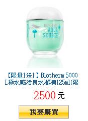 【限量1送1】Biotherm 5000L極水感活泉水凝凍125ml(限量版)