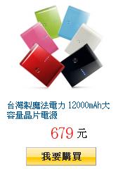 台灣製魔法電力 12000mAh大容量晶片電源