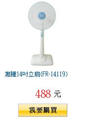 惠騰14吋立扇(FR-14119)