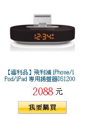 【福利品】飛利浦 iPhone/iPod/iPad 專用揚聲器DS1200