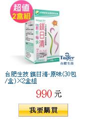 台肥生技 鎂日清-原味(30包/盒)×2盒組