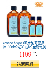 Monaco Argan         Oil摩納哥堅果油100mlx2送30mlx2魔髮完美組