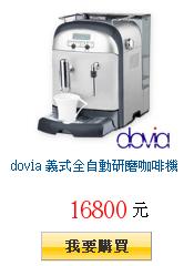 dovia 義式全自動研磨咖啡機