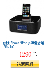 普騰iPhone/iPod多媒體音響 PBC-I02