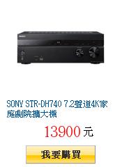 SONY STR-DH740 7.2聲道4K家庭劇院擴大機