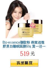 Bio-essence碧歐斯 燕窩滋養膠原白睡眠面膜60g 買一送一