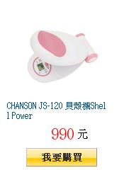 CHANSON JS-120 貝殼機Shell Power