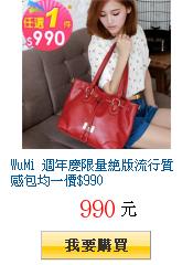 WuMi 週年慶限量絕版流行質感包均一價$990