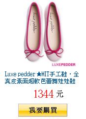 Luxe pedder★MIT手工鞋.全真皮素面超軟芭蕾舞娃娃鞋 - 薰衣草
