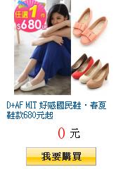 D+AF MIT 好感國民鞋‧春夏鞋款680元起