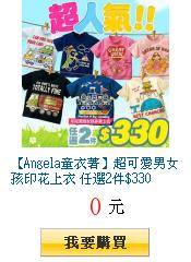 【Angela童衣著】超可愛男女孩印花上衣 任選2件$330