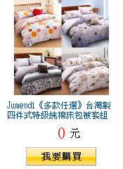 Jumendi《多款任選》台灣製四件式特級純棉床包被套組